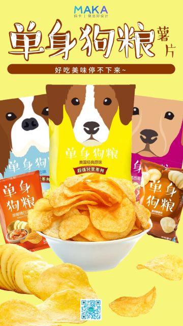 黄色单身狗粮零食新品上市创意海报