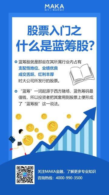 蓝色扁平简约金融股票蓝筹股知识普及海报