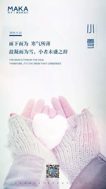 简约粉色小雪手捧爱心小清新小雪节节气日签心情语录早安二十四节气宣传海报