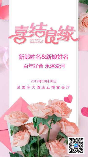 粉色唯美简约结婚请柬婚礼邀请函海报