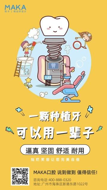 卡通插画口腔医院项目介绍活动海报