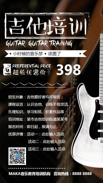 创意吉他培训教育招生海报手机版宣传