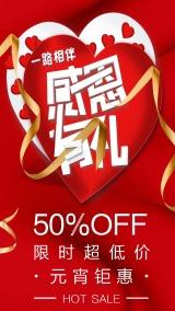 5折感恩有礼闹元宵红色中国风海报推广