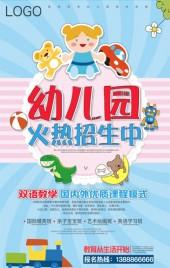 幼儿园招生宣传介绍 幼儿园介绍 简洁活泼