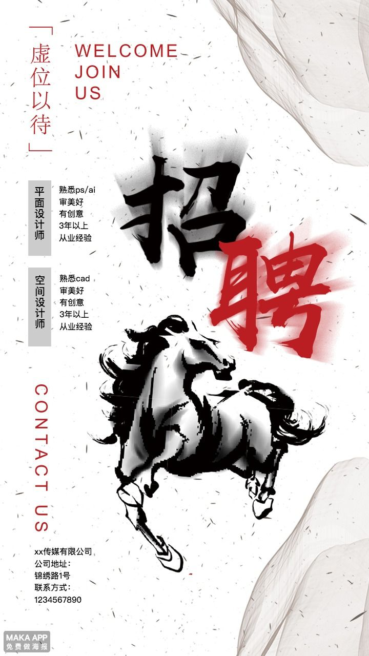 中国风大气企业招聘海报