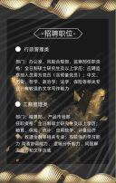 高端商务招聘企业文化团队黑金扁平简约社会招募H5