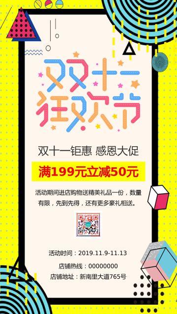 黄色简约大气店铺双十一促销活动宣传海报