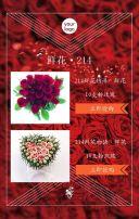 情人节214世纪爱恋日情人节商家宣传H5
