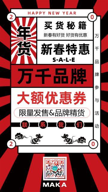 红黑撞色新春特惠节日促销海报