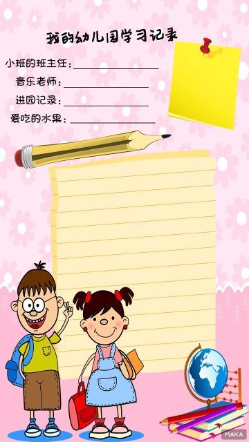 幼儿园学习记录