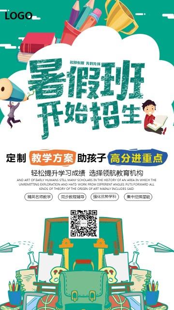 简约小清新暑假培训班招生宣传海报