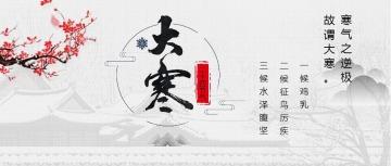 手绘水墨中国风二十四节气之大寒公众号通用封面大图