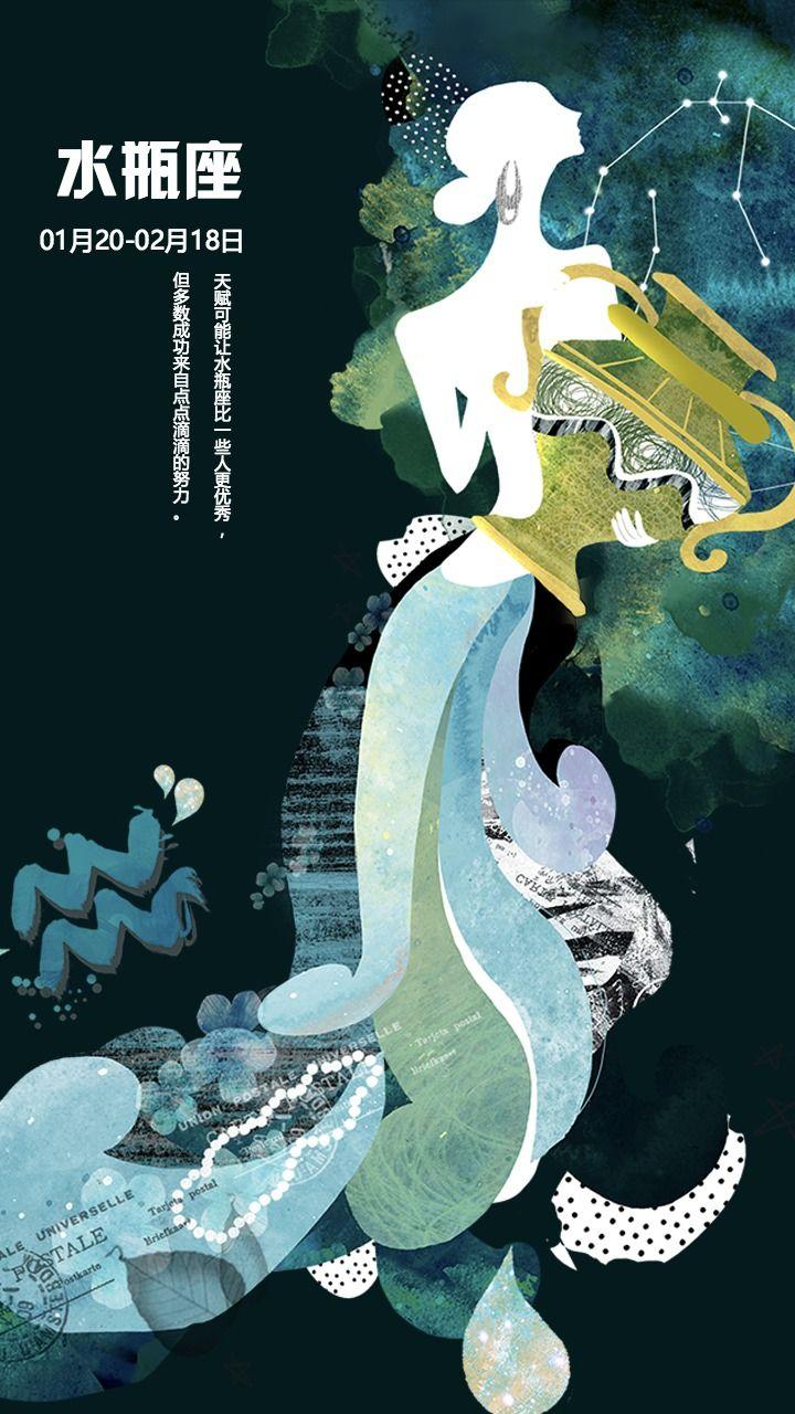 水彩插画风十二星座水瓶座手机海报