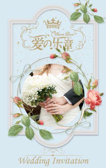 蓝色文艺清新婚礼邀请函h5