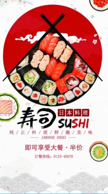寿司 日本料理店铺宣传