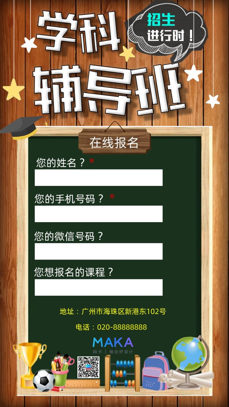 辅导班培训招生报名表简约卡通手机海报