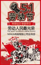 五一劳动节文化宣传