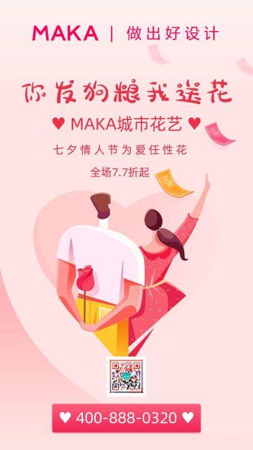 浪漫七夕情人节花店促销宣传海报