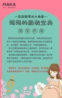 红色温馨准妈妈胎教促销H5模板