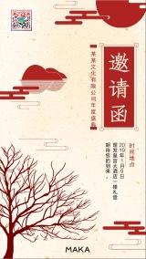 中国风山水风景画年会/活动/庆典邀请函