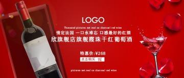 电商炫酷时尚葡萄酒茶水活动促销新版公众号封面图