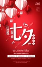 唯美七夕520情人节商家促销电商天猫淘宝京东宣传促销模板