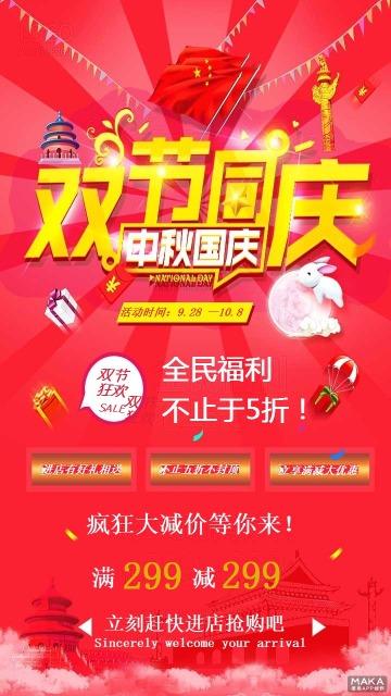 中秋国庆促销海报,电商类通用海报模板