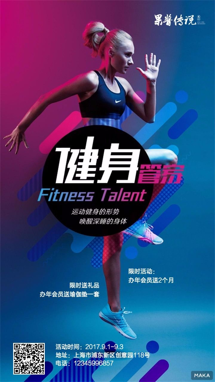 高端时尚健身娱乐部充值宣传活动推广海报