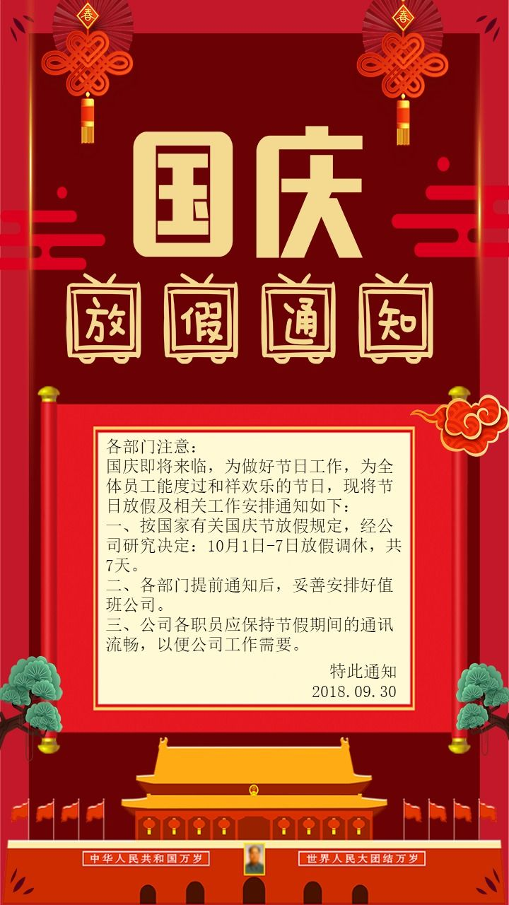 国庆节 国庆公司放假通知 十一国庆长假通知