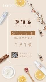 浅粉色清新美妆新品发布会邀请函手机海报