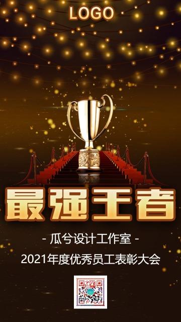 年终表彰嘉奖销售冠军金牌团队年会年终盛典会议邀请函