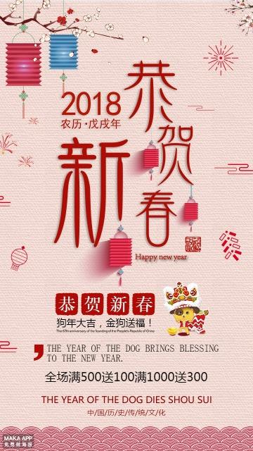 扁平化恭贺新春新年促销海报