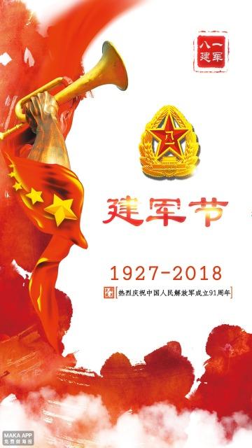 81建军节90周年宣传海报