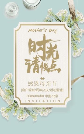 绿色清新母亲节活动邀请函H5