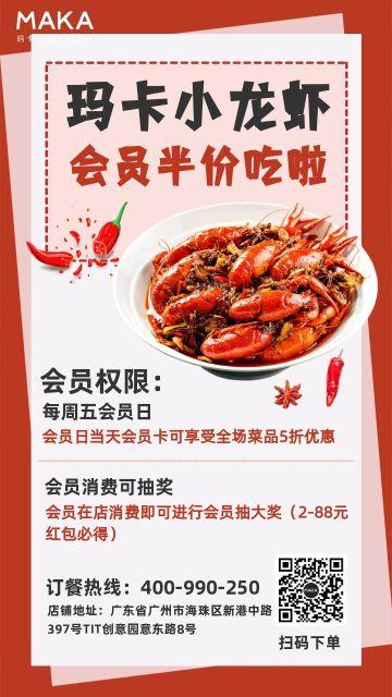 红色精美大气小龙虾商家宣传促销海报
