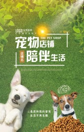 绿色清新文艺宠物店铺介绍H5
