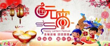 中国风欢庆元宵节公众号通用封面大图