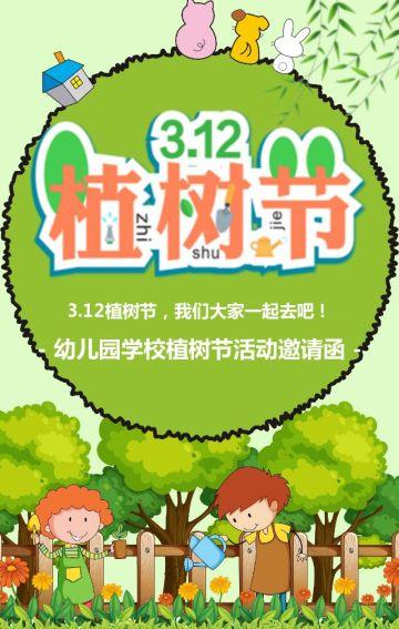 3.12幼儿园学校植树节活动邀请 绿化环保行动