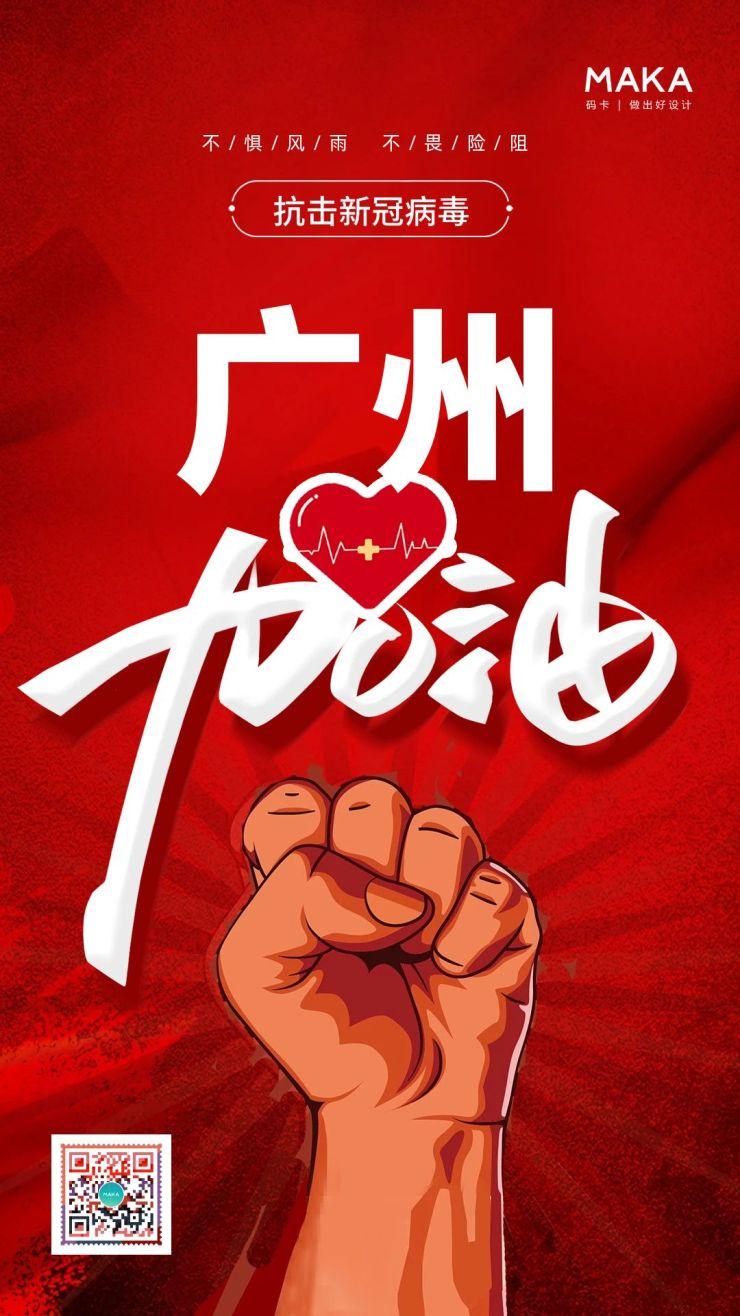 红色大气通用广州加油宣传海报
