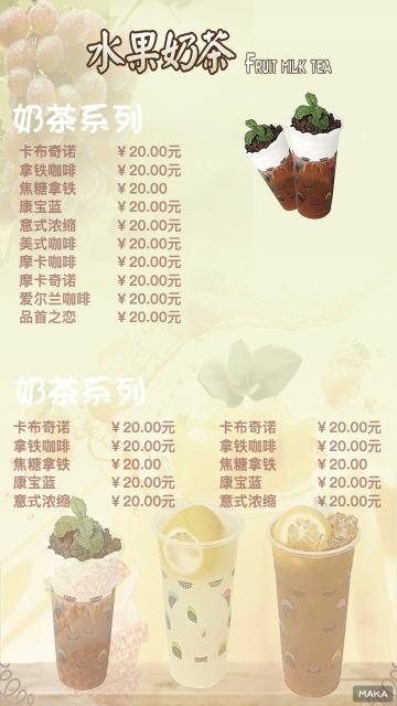 奶茶海报宣传菜单