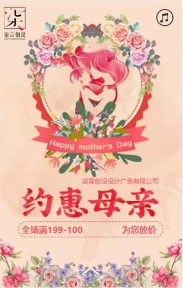 桔红色唯美手绘母亲节快乐祝福宣传动效H5