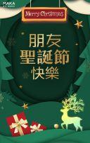 绿色圣诞节祝福贺卡圣诞节个人祝福H5