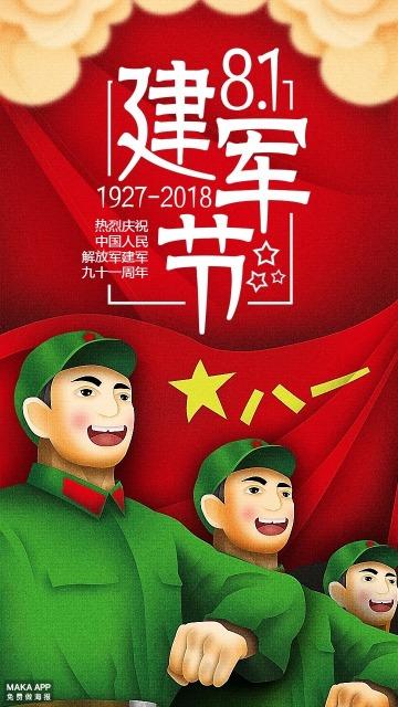 8.1建军节八一建军节建军91周年纪念海报