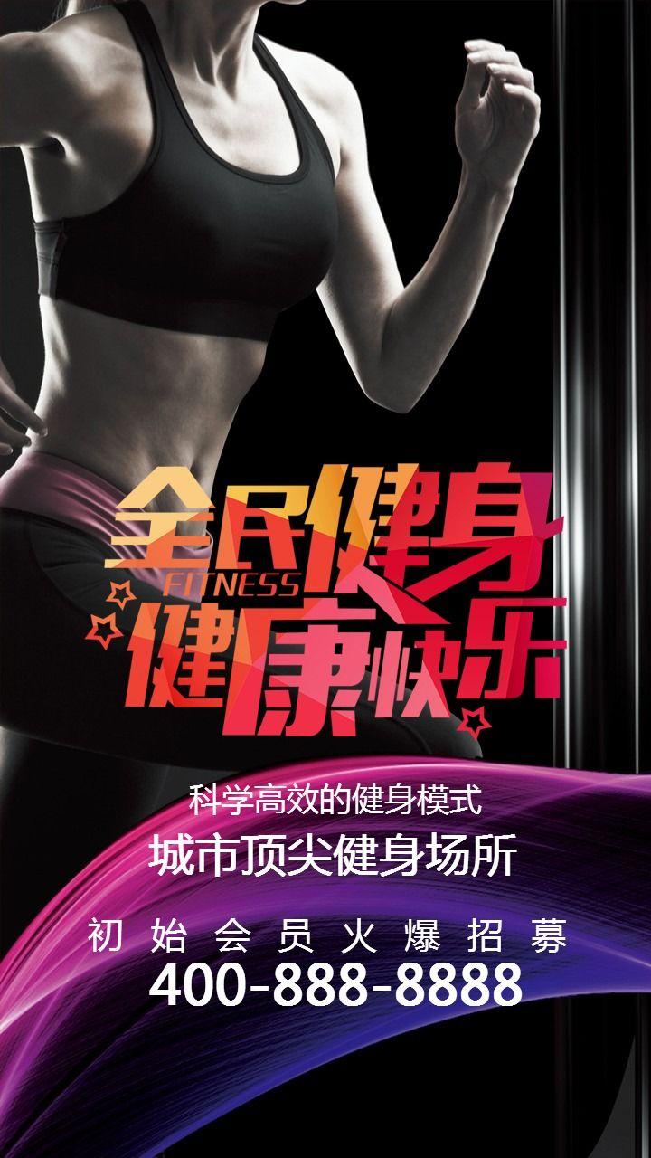 黑色炫酷健身房宣传营销会员招募手机海报