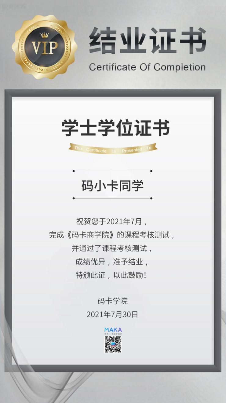 灰色大气简约结业证书毕业证书奖状