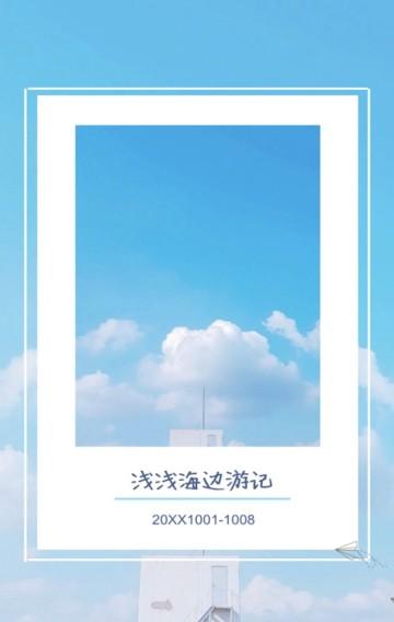 海边旅游纪念相册-浅浅设计