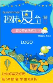暑假/夏令营招生/课程培训/招生简章/企业个人通用/卡通手绘