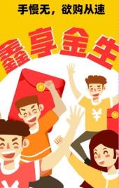 黄色卡通金融行业卡通风格产品促销宣传H5
