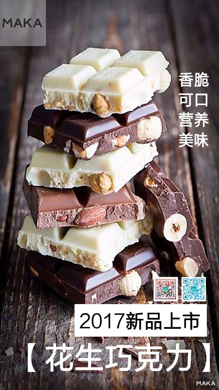 花生巧克力新品上市