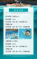 高端简约奥体游泳培训班暑期招生宣传H5